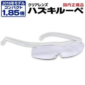 【ハズキ Hazuki Company】ハズキルーペ コンパクト クリアレンズ 1.85倍 白 改良版