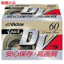 【ビクター Victor】【B級品 パッケージ破損】ミニDVカセット 3巻パック M-DV60D3