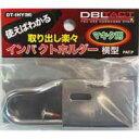 【DBLTACT】インパクト用ホルダー横型 マキタ用 DT-IHY(M)