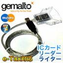 【ジェムアルト】ICカードリーダ・ライタ 電子申告(e-Tax)対応住基カード用PC USB-TR