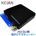 【恵安(KEIAN)】地デジ&ワンセグTVチューナー USB接続 KTV-FSUSB2/V3