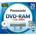 【パナソニック Panasonic】LM-AF120LH20 (DVD-RAM 3倍速20枚)【日本製】
