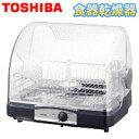 【東芝 TOSHIBA】食器乾燥器 VD-B5S-LK(ブルーブラック)