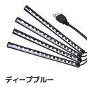 【パイナップル】LEDテープライト ディープブルー 車内装飾LEDライト USB電源