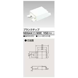 【東芝ライテック TOSHIBA】ブランクチップ NDG4411(WW)