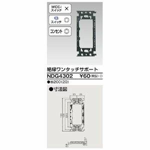 【東芝ライテック TOSHIBA】絶縁ワンタッチサポート NDG4302