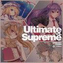 【556ミリメートル & Amateras Records】Ultimate vs. Supreme
