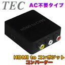 【テック】HDMI to コンポジットコンバーター AC不要タイプ HDCV-001