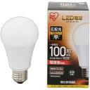 【アイリスオーヤマ IRIS】アイリスオーヤマ LDA14L-G-10T5 LED電球 E26 広配光 100形相当 電
