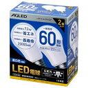 【アイリスオーヤマ IRIS】LED電球 E26 広配光 60形相当 昼白色 2個セット (20000時間) LDA7N