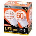 【アイリスオーヤマ IRIS】LED電球 E26 広配光 60形相当 電球色 2個セット (20000時間) LDA7L