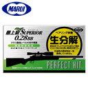 【東京マルイ】PERFECT HIT 最上級 SUPERIOR 0.28gBB弾(500発) 生分解