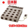 【椙山紡織(Sugibo)】電気ひざ掛け SB-H501-BE(ベージュ)