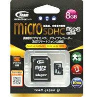 【Team Japan】【microSDHC 8GB】TG008G0MC28A【Class10】