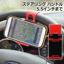 iPhone スマートフォン 車載ホルダー ステアリング ハンドル スマホホルダー ハンズフリー  ...