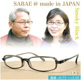 【純日本製】やわらかシニアグラス(老眼鏡)SABAEシリーズ★メリハリで知的に【スモーキー・ブラック】JAPAN・超軽量6.7g・度数+0.75〜+3.50・おしゃれメガネ・UVカ