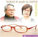 【純日本製】やわらかシニアグラス(老眼鏡)SABAEシリーズ★プラス思考で華やかに【サンセット・レッ