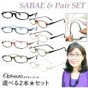 Sabae-2set