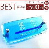 手作りガラス表札 長方形 調和のとれた色とデザイン、爽やかでやさしい人気商品。 hf-122【RCP】02P08Feb15