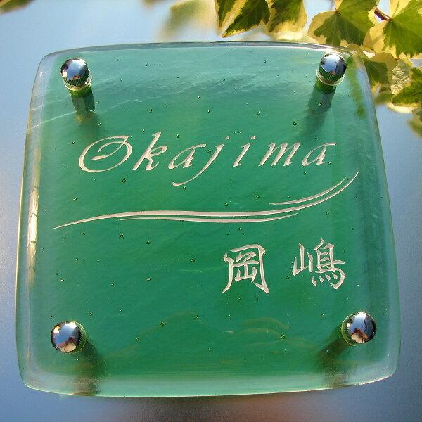 表札 かわいい 緑 グリーン ガラス表札 ガラス(Lサイズ)