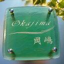 ショッピング表札 表札 かわいい 緑 グリーン ガラス表札 ガラス(Lサイズ)
