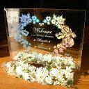 送料無料!!彫刻 ウェルカムボード お名前や日付を記念に! 装飾花付きでお得!今だけ25%OFF オリジナル ウェルカムボード ミニミラータイプ ウェディングやパーティーに WM2-08