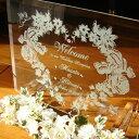 送料無料!!彫刻 ウェルカムボード お名前や日付を記念に! 装飾花付きでお得!今だけ25%OFF オリジナル ウェルカムボード ミニガラスタイプ ウェディングやパーティーに WC2-02