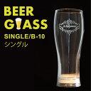 ショッピング焼酎 ビアグラス おしゃれ 自由なメッセージ可!思いを込めたグラスを シングル ビールグラス おしゃれ 名入れ