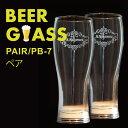 ショッピング焼酎 ペアグラス【オリジナルメッセージを彫刻可!】名入れ グラス ビールグラス ペア 名前入り 誕生日プレゼント 父 結婚記念日 名入れ
