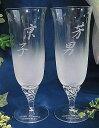 廚房用品 - ペアグラス【結婚祝い・両親へのプレゼント・猫犬・誕生日等の柄有】名入れ ビアグラス ビールグラス ペア 名入れ グラス 名前入り 両親 プレゼント