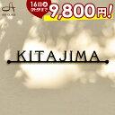 ★9800円 期間限定★ 表札...