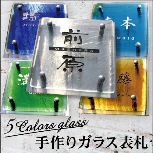 文字にガラス焼付 高級 ヴェネチアンガラス表札 (ヴェネティアンガラス) イタリアベネチアガラス 140角ガラス 表札ひょうさつ 表札 ご注文後価格変更