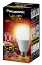 Panasonic LED電球(一般電球形 口金E26 一般電球100W形相当) LDA13LGZ100ESW 電球色