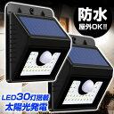 【送料無料】30LED ソーラーセンサーライト 2個セット 3つのモード 人感センサー 太陽発電 セ...