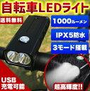 【送料無料】自転車 アルミ製 LED ライト 1000ルーメン 高輝度 IPX5 防水 2500mAH バ