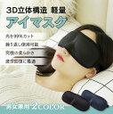 【送料無料】アイマスク 立体型 軽量 睡眠 安眠 圧迫感なし 究極の柔らか シルク質感 睡眠 旅行 仮眠 眼精疲労 疲労回復に最適 男女兼用 洗える