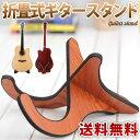 【送料無料】ウクレレサイズ ギタースタンド 木製 折畳式 組立簡単 アコースティックギター 汎用 安定 木目色 滑り止め素材 ウクレレ