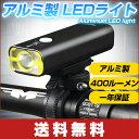 【送料無料】自転車 アルミ製 LEDライト 400ルーメン 高輝度IPX3防水 2500mAHバッテリ
