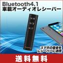 【送料無料】Bluetooth4.1 車載オーディオレシーバー 車用mp3音楽プレーヤー 高音質通話ハンズフリー 受信機 3.5mm オーディオ AUX端子 ブラック