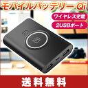 【送料無料】モバイルバッテリー Qi ワイヤレス充電 軽量 2USBポート 8000mAh 置くだけ充電 持ち運び 急速充電器 iPhone8/8Plus / iPhone X / Galaxy 8/8+ 各種他対応