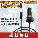 【送料無料】USB Type-C 急速充電 シガーソケット チャージャー スマホ Nintendo Switch対応 車充電アダプター 保護機能搭載