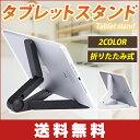 【送料無料】タブレット スタンド ipad スタンド スマホ 折りたたみ式 角度調整可能 iPad/iphone/Nexus/Kindle