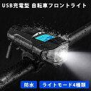 【送料無料】USB 充電型 防水 自転車フロントライト 取り付け簡単 夜間 リアライト ベル機能付け 距離メーター記録機能付け 液晶ディスプレー 1500mAh内蔵電池 ライトモード4種類 防水 日本語説明書付き