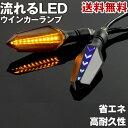 【送料無料】流れるウインカー LEDランプ 2個セット 汎用タイプ バイク オートバイ 12V 両面発光 防水 防塵 省エネ ターン ライト 鮮やか 閃光 インジケーター シグナル 方向指示器 カスタム