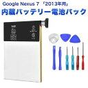 PSE認証品 Asus Google Nexus 7「2013年式用」内蔵バッテリー互換電池パック+交換工具セット付き