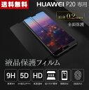 【送料無料】Huawei P20 強化ガラスフィルム 9H 液晶保護 フィルム全面保護 超薄5D強化ガラス 硬度9H 高透過率 飛散防止 指紋防止 対応機種 Huawei P20 /ファーウェイ P20