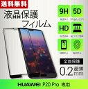 【送料無料】Huawei P20 Pro 強化ガラスフィルム 液晶保護 フィルム全面保護 超薄5D強化ガラス 硬度9H 高透過率 飛散防止 指紋防止