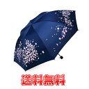 【送料無料】 折りたたみ日傘 雨傘 女性用 軽量設計 完全遮光 桜柄(二色)