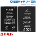 ASUS ZenFone Go ZB551KL 交換用 互換バッテリー電池パック PSE認証