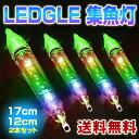 水中 集魚灯 17cm 12cm 2本セット 集魚ライト 高輝度LEDライト 夜釣り イカ釣り 海水 淡水 ライト 電池付き レインボー